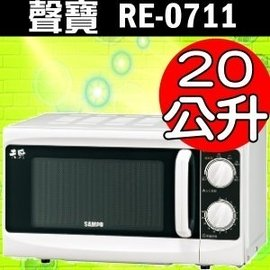 聲寶~RE~0711~20L微波爐〈C不輸R~T20Z T25JS T25JG NN~ST