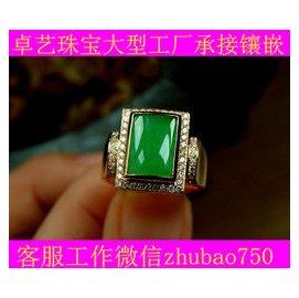 翡翠鑲嵌加工18金鑲玉戒指托吊墜耳環石珠寶定制珠寶首飾加工