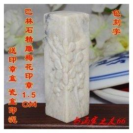 巴林石 精雕梅花方形印章 篆刻 藏書章 包刻字1.5 石