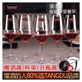 TANGDU 無鉛水晶波爾多紅酒杯酒具醒酒器套裝高腳杯葡萄酒杯