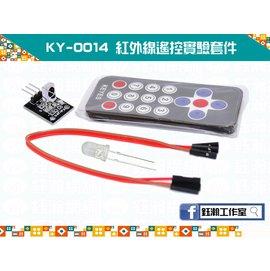 ~鈺瀚網舖~~KEYES~KT0014 紅外線遙控實驗套件 for Arduino( 遙控