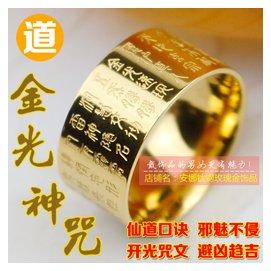 道教金光咒戒指 開光護身符飾品 鈦鋼鎢金情侶指環 六字大明咒