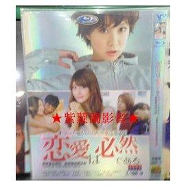 ~DVD~2016日劇~戀愛是必然的 新感覺戀愛法則~~~田中美保~3~DVD9~ 盒裝~