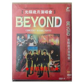 ~DVD~ 演唱會~BEYOND 光輝歲月演唱會~~DVD9   滿880