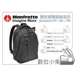 小兔~Manfrotto 開拓者雙肩後背包 酒紅~後背 雙肩 相機包 攝影包 防潑水 筆電