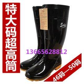 特大碼號雨鞋男工雨靴超高筒男士雨靴46碼47碼49碼50碼超大碼雨鞋