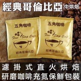 ^~五角^~ 哥倫比亞濾掛式直火烘焙研磨咖啡充氮保鮮包裝.^(淺.中烘培^)10包1入