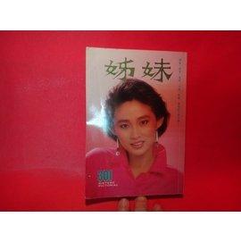 ~愛悅  16~31~姊妹 301   劉瑞琪封面
