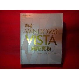 ~愛悅  09~43~精通Windows Vista 實務 施威銘研究室 著 旗標