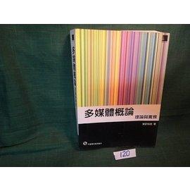 ~愛悅  09~59~多媒體概論 理論與實務 榮欽科技 著者 ^(附CD光碟片^)