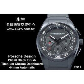 ^~好時計^~ ~EGPS~Porsche 保時捷 P6620 鈦金屬 計時碼表 PVD