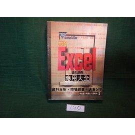 ~愛悅  17~07~Excel 7.0中文版進階應用大全 林宏諭等 著 博碩