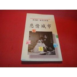 ~愛悅  10~09~悲情城市  吳念真.朱天文作品  遠流出版