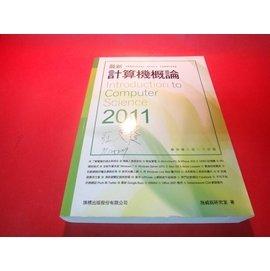 ~愛悅  04~60~ 計算機概論 2011   施威銘研究室 著  旗標 內附光碟