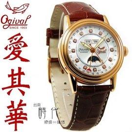 ^~Ogival愛其華 周華健 真情 18K金真鑽機械錶
