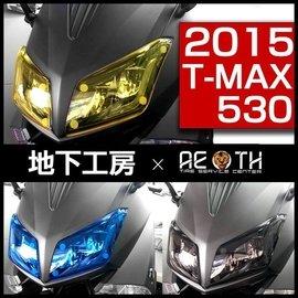 【AETH】地下工房 2015年 YAMAHA T-MAX/TMAX 530 專用版 可拆式大燈護片/ 燈罩護片 免運費
