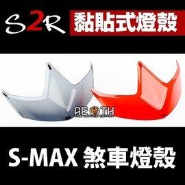 ~AETH~S2R S~MAX 黏貼式 後煞車燈殼 護片 加購尾燈上蓋  附3M雙面膠 免