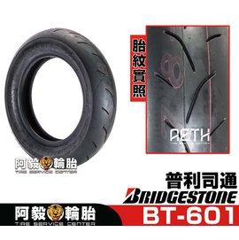 ~AETH~普利司通 BT601 SS 100 90~12 輪胎 門市 送平衡 除臘 氮氣