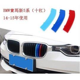 BMW寶馬新老3系5系gtX1 X3 X4 X5 x6中網三色條改裝卡扣式免拆裝飾條