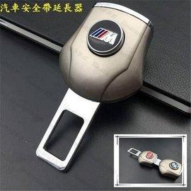 BMW寶馬汽車安全帶卡夾新3系5系7系X1X3X4X5X6保險帶子母扣插卡銷 延長器插銷