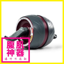 健腹輪 爆汗款打造 AB Carver 腹肌 八塊肌 人魚線 彈力 健腹輪 巨輪 滾輪 彈