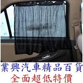 型汽車吸盤窗簾 52^~80cm 2入裝 車用遮光簾 遮陽簾 車用窗簾帶吸盤 ^(TX~0