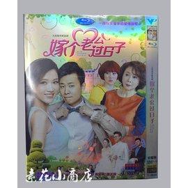嫁個老公過日子 高清DVD光碟 陳喬恩、張譯、蔡明  盒裝包郵