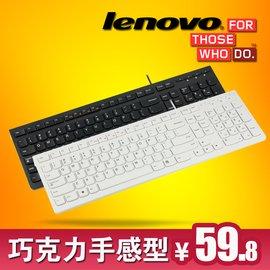 聯想巧克力鍵盤有線筆記本 5819台式機電腦超薄 正品