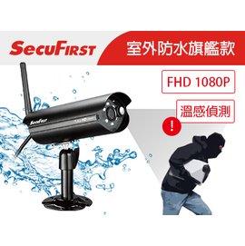 ^~送高速64G卡^~Secufirst WP~ H03S 防水1080P FHD 無線