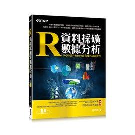 益大資訊^~R資料採礦與數據分析~~以 GUI 套件 Rattle 結合程式語言實作ISB