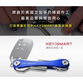 angel 館 ~KEY SMART 鑰匙收納器  藍色 619~BL