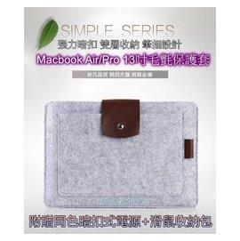 ~D14~Macbook Air Pro 13吋毛氈保護套 雙層收納 筆電收納 另附電源滑