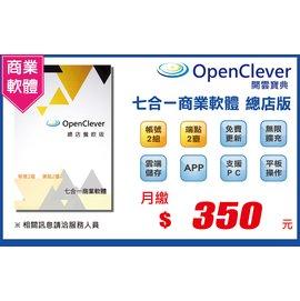 ~開雲寶典~OpenClever 七合一商業軟體 _總店餐飲版^(月繳^)