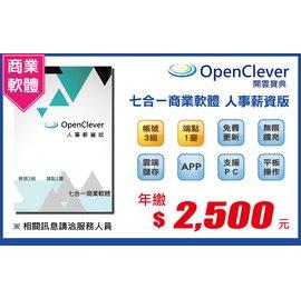 ~開雲寶典~OpenClever 七合一商業軟體 _人事薪資版^(年繳^)
