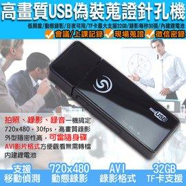 1080P USB型針孔攝錄影機 針孔密錄器 隨身碟 商業談判 偽裝針孔錄影器 監視器 針