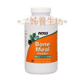 ^~二姊養生坊^~^~Now FoodsBone Meal Powder骨粉 第2瓶8折^