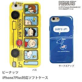 尼德斯Nydus   Snoopy 史努比 TPU軟殼 手機殼 5.5吋 iPhone7