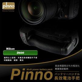 ~ 品~APPLE小舖 品諾 電池手把 For Nikon D600 電池把手 垂直手把