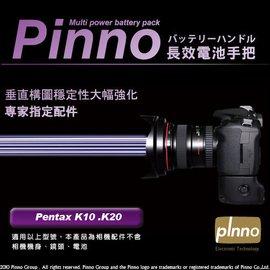 ~ 品~APPLE小舖 品諾 Pinno 電池手把 For Pentax K10DK20D
