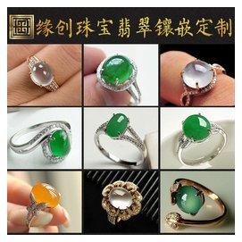 珠寶鑲嵌定制翡翠戒指托首飾加工高端18金黃金鑲玉蛋面吊墜男女