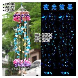 彩色 夜光貝殼風鈴 風鈴掛飾生日  貝殼風鈴