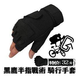 特種兵戰術格鬥半指手套黑鷹男士真人手套防割戶外 騎行防滑
