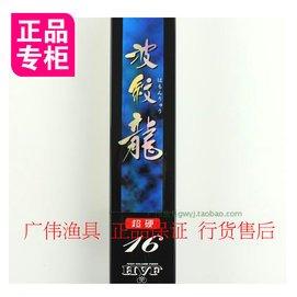 daiwa達瓦達億瓦波紋龍超硬調16尺4.8米台釣竿鯉杆魚竿 釣魚竿