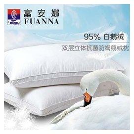 富安娜羽絨枕頭枕芯 95^%白鵝絨枕芯五星級酒店 頸椎枕專櫃正品