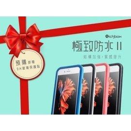 Richbox 贈玻璃貼 iPhone 6 6s 4.7吋 極致防水 炫彩系列 防摔 手機