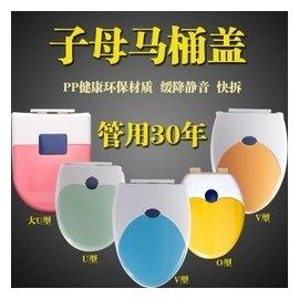 加厚馬桶蓋緩降馬桶蓋子母蓋板母子馬桶蓋兩層緩降 三色