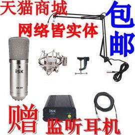 送ISK監聽耳機送電音ISK BM~800電容麥克風BM800套裝電腦K歌喊麥