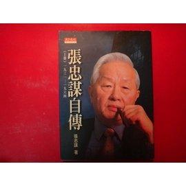 【愛悅二手書坊 27-01】 張忠謀自傳    張忠謀/著    天下文化