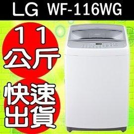 ~入內看報價~LG樂金~WF~116WG~11kg全能反轉洗衣機〈A另售WF~145WG
