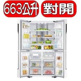 ~可 ~三星~RF60J9033WZ TW~663公升對開冰箱〈A另售RF905VELAW
